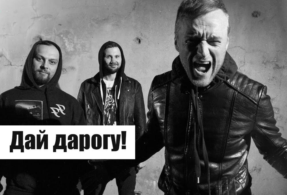 Группа «Дай дарогу!» – бесшабашные панки из Белоруссии