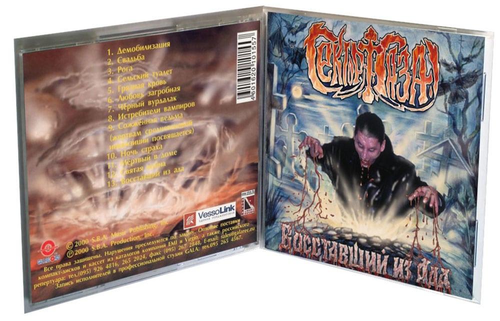 «Восставший из ада» – посмертный альбом Хоя, окутанный мистикой