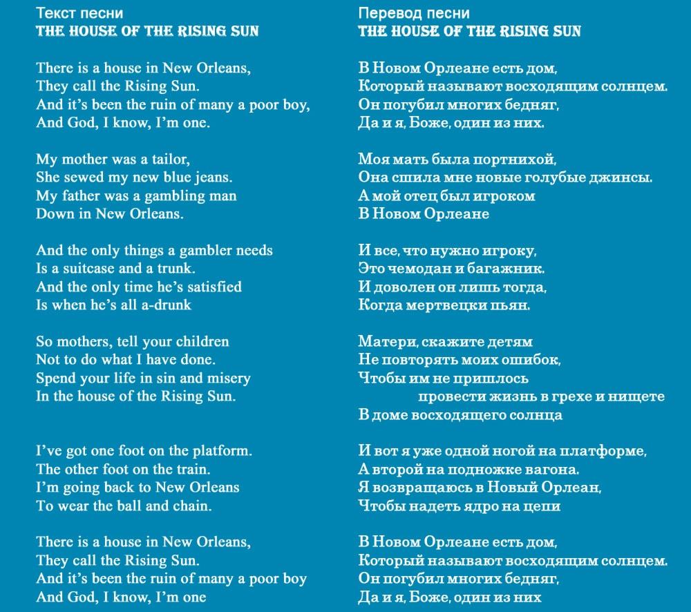 "Текст и перевод песни ""The House of the rising sun"" (картинка)"