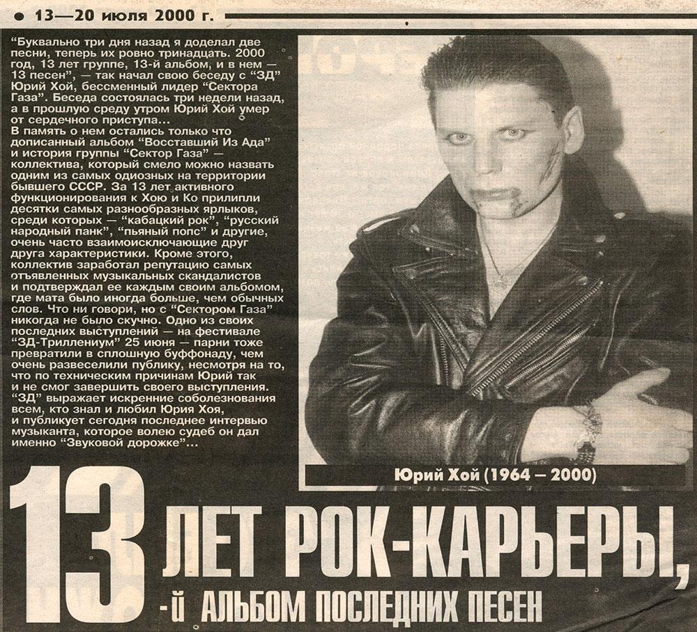 Заметка в газете о смерти Юрия Клинских Хоя (фото)