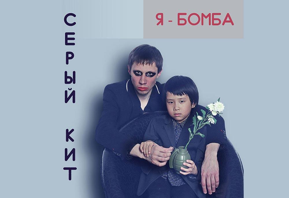 Обложка сингла Серого кита «Я - бомба» для миниатюры (картинка)