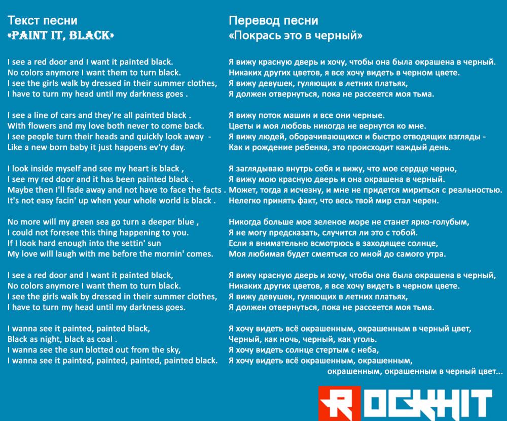 Текст и перевод песни «Paint it, Black» The Rolling Stones (картинка)