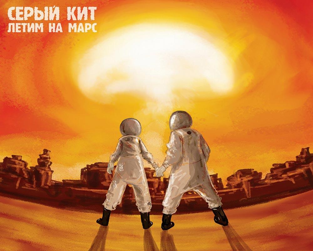 Серый кит «Летим на Марс», обложка альбома (картинка)